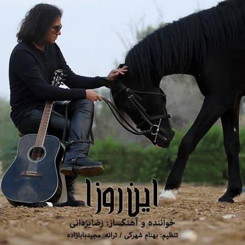 """""""موزیک"""" رضا یزدانی - این روزا"""