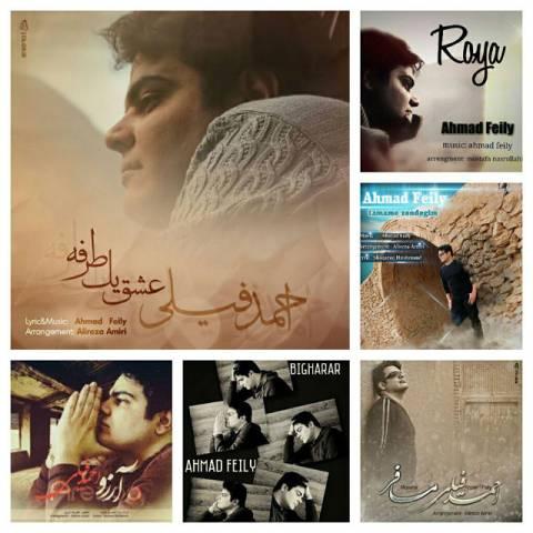 دانلود آلبوم احمد فیلی به نام کالکشن