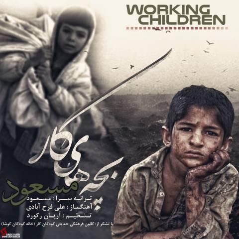 دانلود آهنگ جدید مسعود به نام بچه های کار