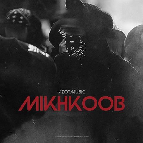 دانلود آلبوم Azot Music به نام میخکوب