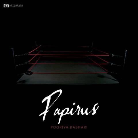 دانلود آهنگ پوریا بشری به نام پاپیروس