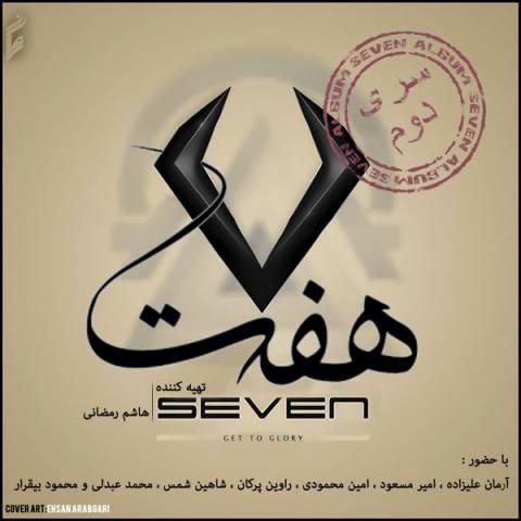 دانلود آلبوم آلبوم هفت به نام سری دوم