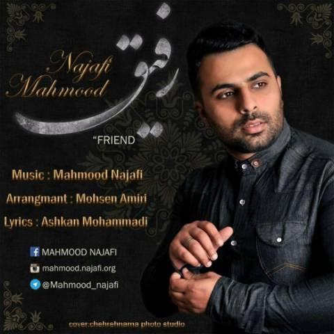 دانلود آهنگ محمود نجفی به نام رفیق