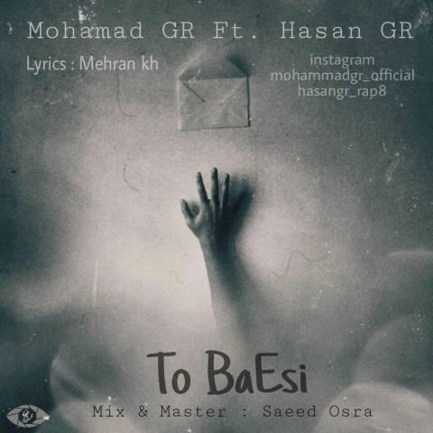دانلود آهنگ محمد جی آر و حسن جی آر به نام تو باعثی