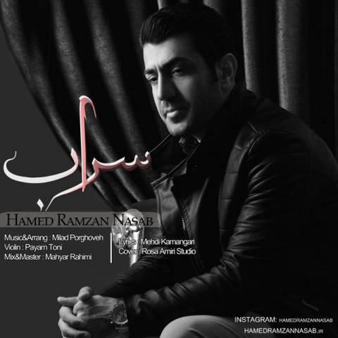 دانلود آهنگ حامد رمضان نصب به نام سراب