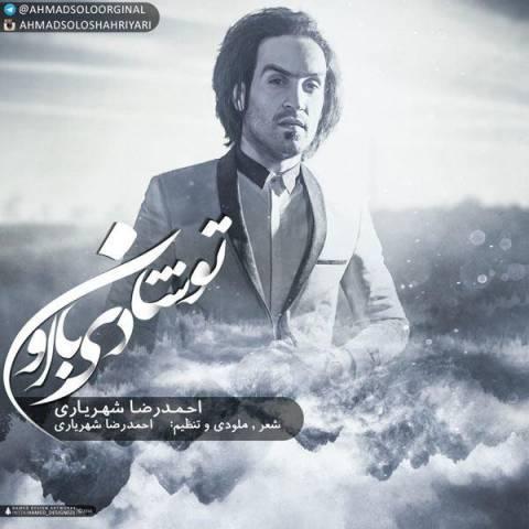 دانلود آهنگ احمد سلو به نام تو شادی با اون