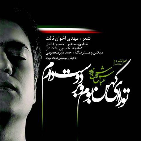 دانلود آهنگ عباس روشن زاده به نام تو را دوست دارم