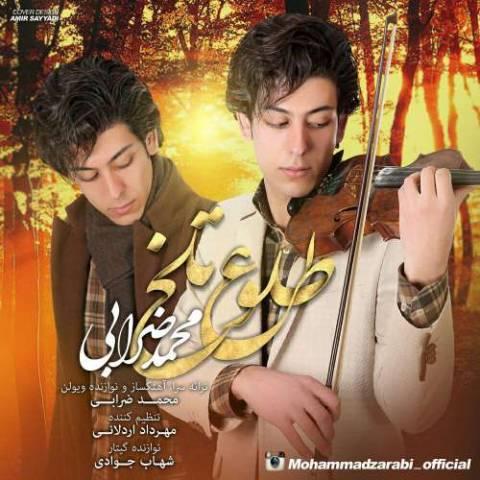 دانلود آهنگ محمد ضرابی به نام طلوع تلخ