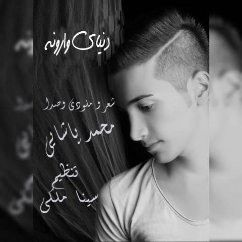 دانلود آهنگ محمد پاشایی به نام دنیای وارونه