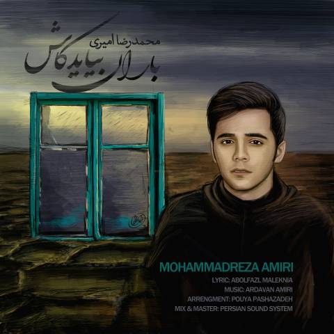 دانلود آهنگ محمدرضا امیری به نام باران بیاید کاش