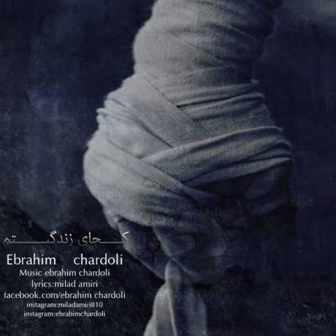 دانلود آهنگ ابراهیم چاردولی به نام کجای زندگیتم