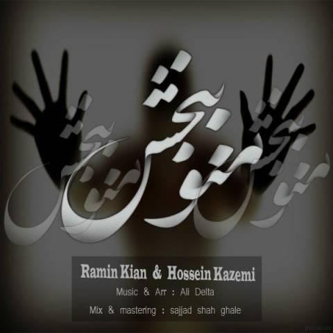 دانلود آهنگ رامین کیان و حسین کاظمی به نام منو ببخش
