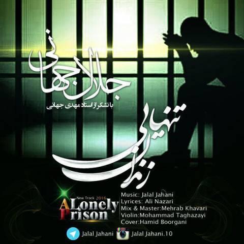 دانلود آهنگ جلال جهانی به نام زندان تنهایی