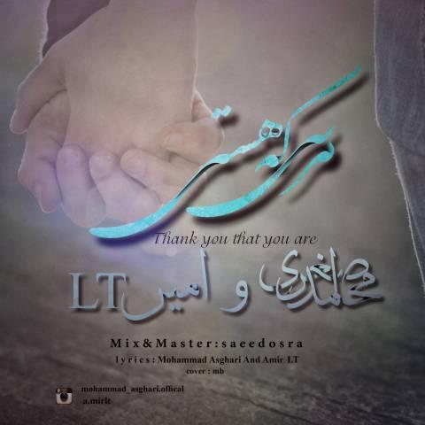 دانلود آهنگ امیر ال تی و محمد اصغری به نام مرسی که هستی