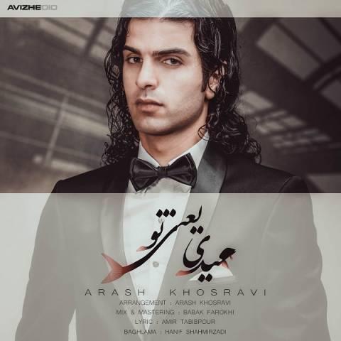 دانلود آهنگ آرش خسروی به نام عیدی یعنی تو