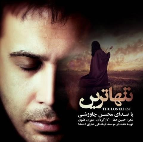 دانلود موزیک ویدئو محسن چاوشی به نام تنهاترین