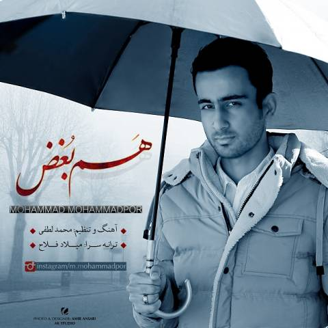 دانلود آهنگ محمد محمدپور به نام هم بغض