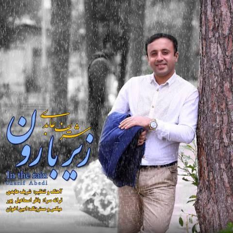 دانلود آهنگ شریف عابدی به نام زیر بارون