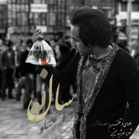 دانلود آهنگ احمد سلو به نام سال نو