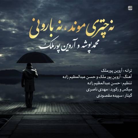 دانلود آهنگ محمد پوشه و آروین پورملک به نام نه چتری موند نه بارونی