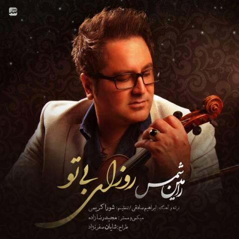 دانلود آهنگ رامین شمس به نام روزای بی تو