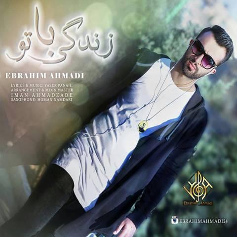 دانلود آهنگ ابراهیم احمدی به نام زندگی با تو