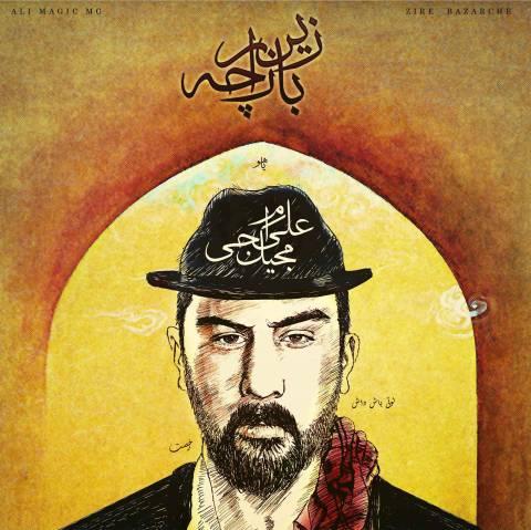 دانلود آلبوم علی مجیک ام جی به نام زیر بازارچه