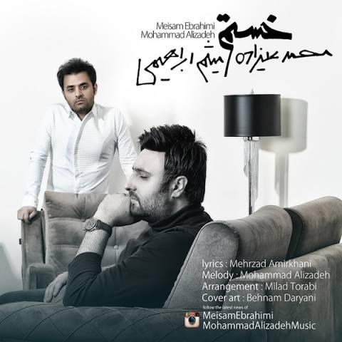 محمد علیزاده و میثم ابراهیمی خستم | دانلود آهنگ محمد علیزاده و میثم ابراهیمی به نام خستم