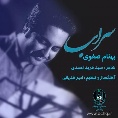 بهنام صفوی سراب | دانلود آهنگ بهنام صفوی به نام سراب