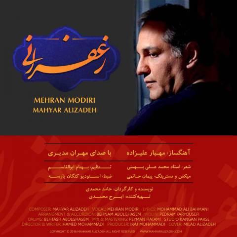 دانلود آهنگ مهران مدیری و مهیار علیزاده به نام زعفرانی