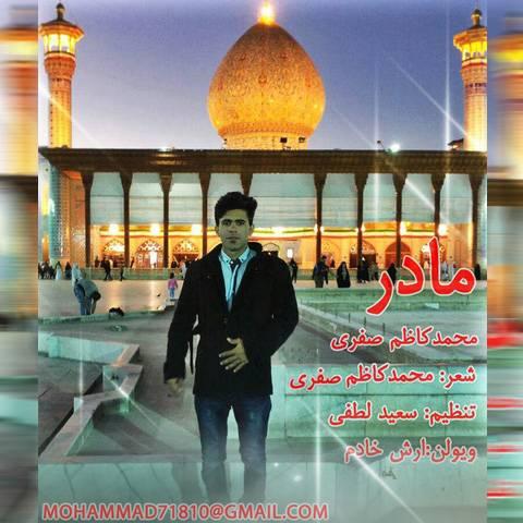 دانلود آهنگ محمد کاظم صفری به نام مادر