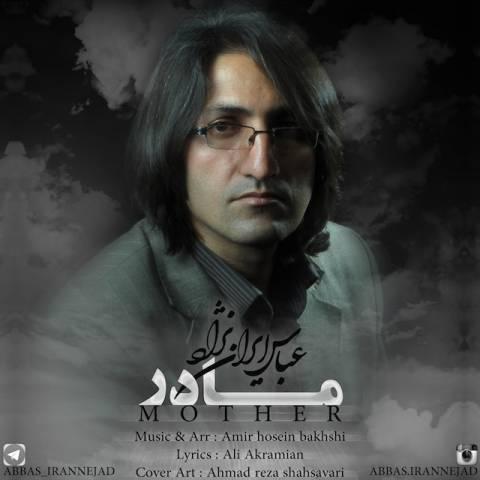 دانلود آهنگ عباس ایران نژاد به نام مادر