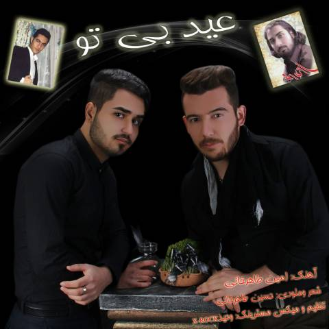 دانلود آهنگ حسین طاهر خانی و امین طاهر خانی به نام عید بی تو