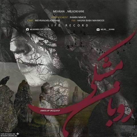 دانلود آهنگ میلاد خانی و مهران به نام روبان مشکی