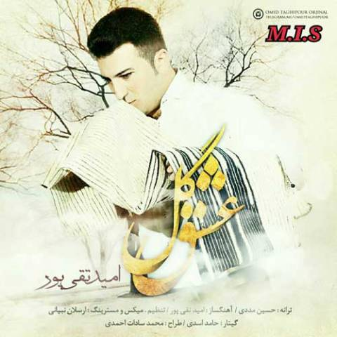 دانلود آهنگ امید تقی پور به نام گل عشق