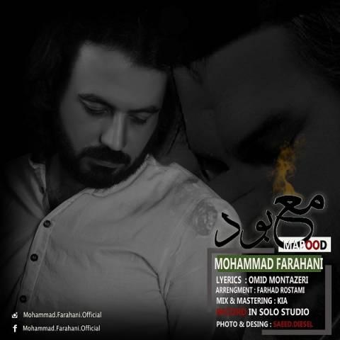 دانلود آهنگ محمد فراهانی به نام معبود