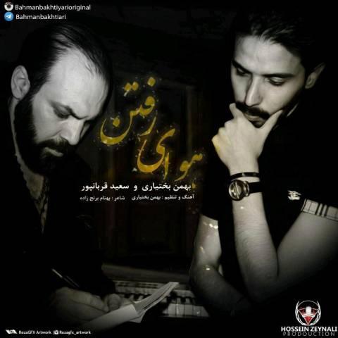 دانلود آهنگ بهمن بختیاری و سعید قربانپور به نام هوای رفتن