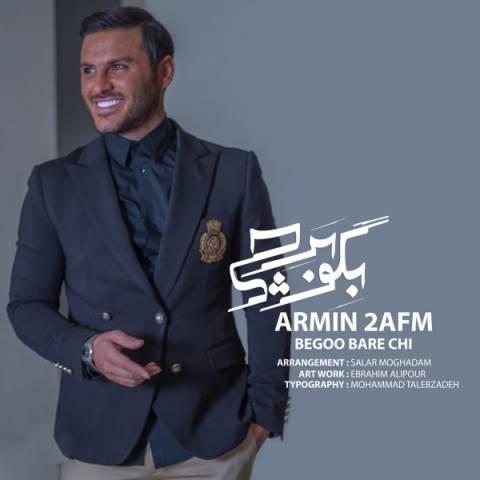 دانلود آهنگ آرمین 2AFM به نام بگو برا چی