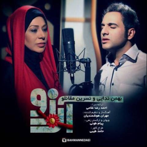 دانلود موزیک ویدئو بهمن ندایی و نسرین مقانلو به نام آرزو