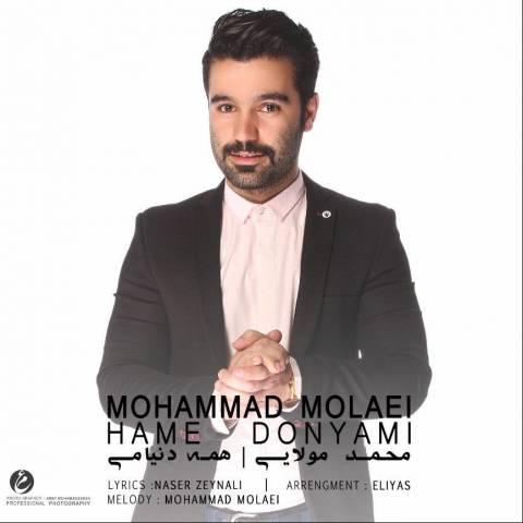 دانلود آهنگ محمد مولایی به نام همه دنیامی