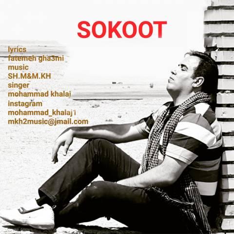 دانلود آهنگ محمد خلج به نام سکوت