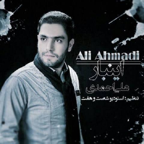 دانلود آهنگ علی احمدی به نام اینبار