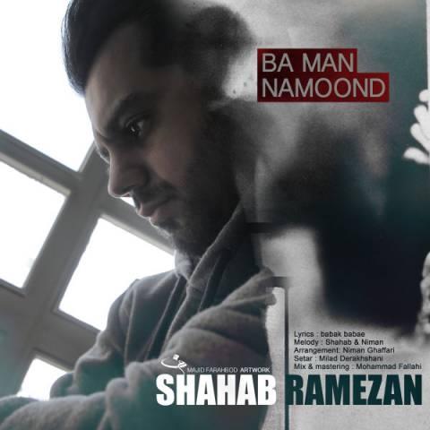 دانلود آهنگ شهاب رمضان به نام با من نموند