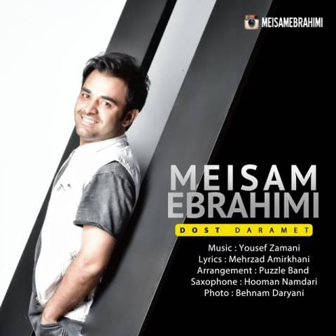 میثم ابراهیمی دوست دارمت | دانلود آهنگ میثم ابراهیمی به نام دوست دارمت