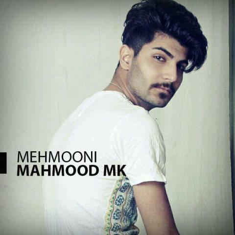 دانلود آهنگ محمود ام کی به نام مهمونی