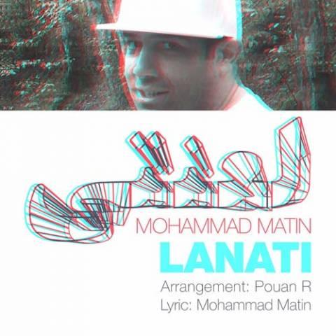 دانلود آهنگ محمد متین به نام لعنتی