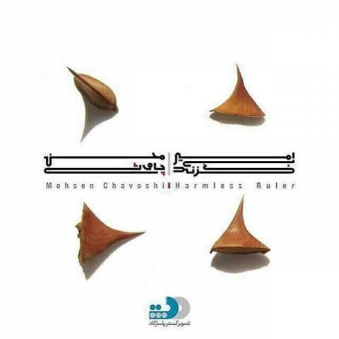 دانلود آهنگ جدید محسن چاوشی به نام شرمساری