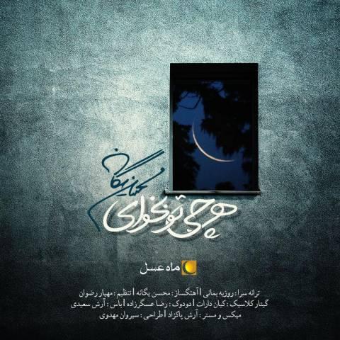 محسن یگانه هر چی تو بخوای | دانلود موزیک ویدئو محسن یگانه به نام هر چی تو بخوای