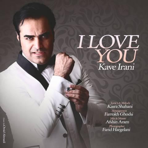 دانلود آهنگ کاوه ایرانی به نام دوست دارم