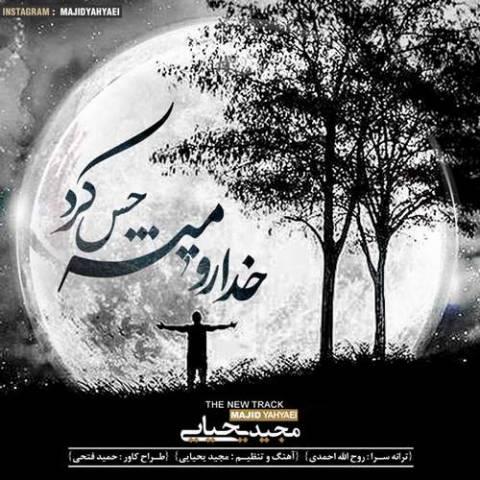 آهنگ جدید مجید یحیایی به نام خدا رو میشه حس کرد